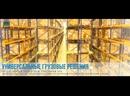 Таможенное оформление грузов и товаров на СВХ Сантэнс Кастомс