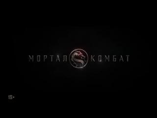 Мортал_Комбат_—_Русский_трейлер__2021_