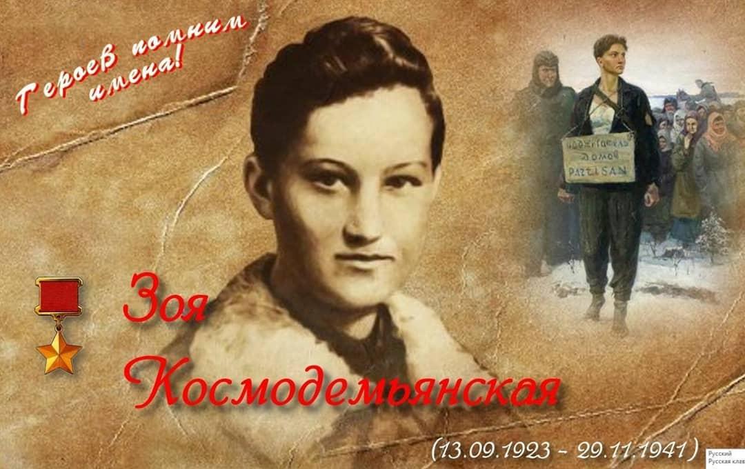 79 лет назад, 16 февраля 1942 года, партизанка Зоя Космодемьянская была посмертно удостоена звания Героя Советского Союза