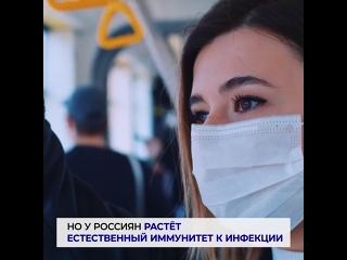 В России улучшилась ситуация с коронавирусом