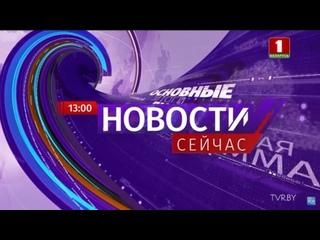 """""""Новости. Сейчас"""" / 13:00 /"""