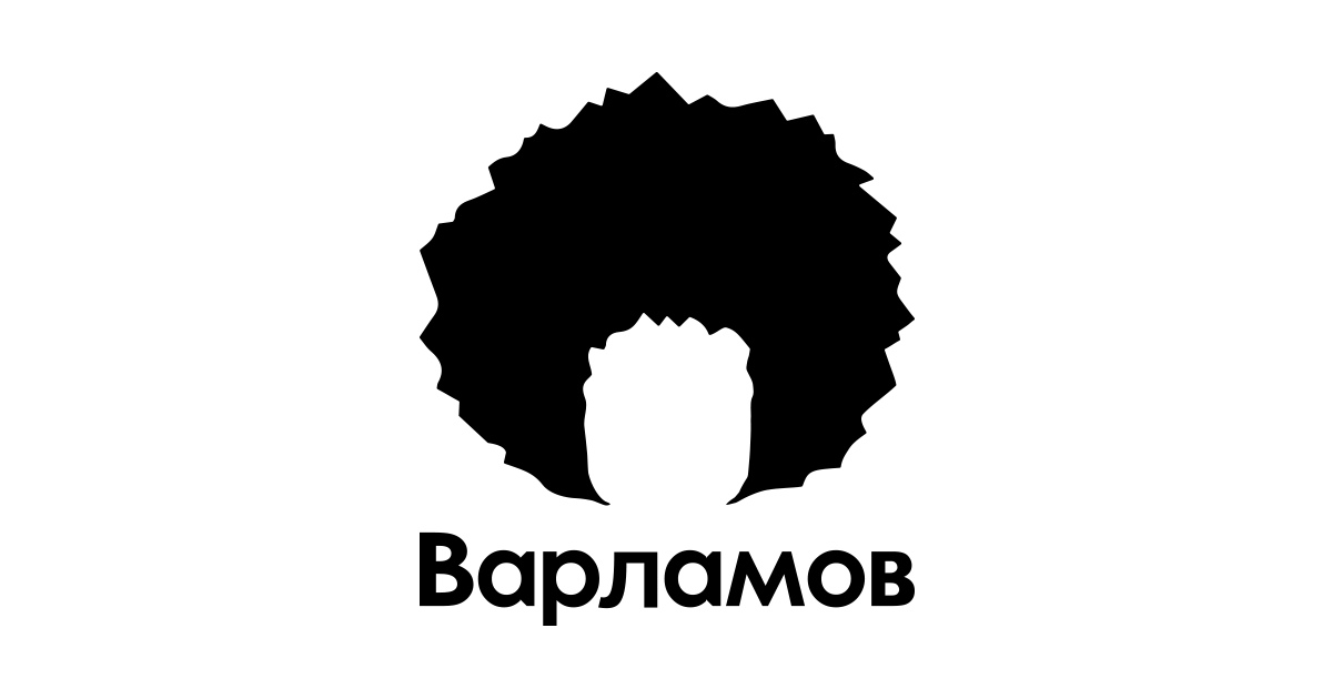 Варламов