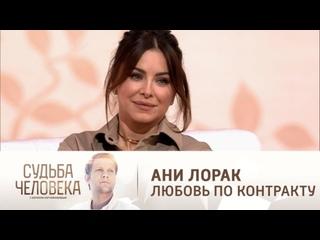 """Ани Лорак в программе """"Судьба человека"""", часть 2, эфир от 23-04-2021"""