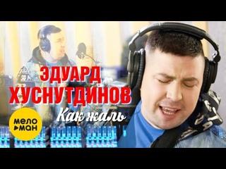 Премьера! Эдуард Хуснтудинов - Как жаль ()