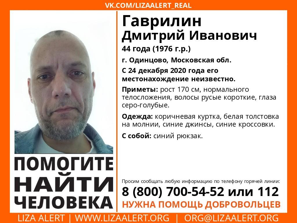 Внимание! Помогите найти человека!nПропал #Гаврилин Дмитрий Иванович , 44 года, г