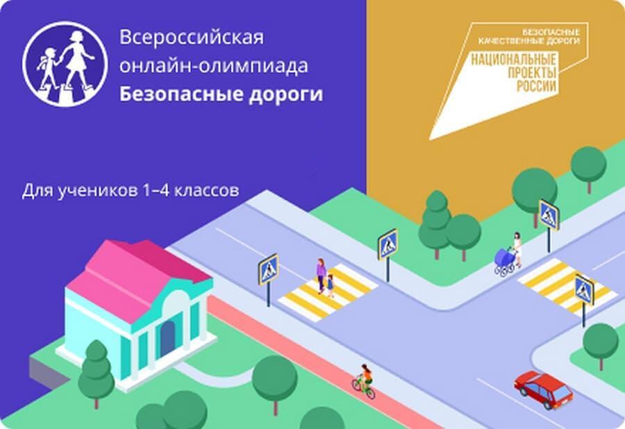Второклассники школы №1 города Петровска стали победителями Всероссийской олимпиады