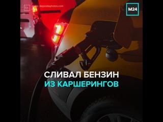 В Москве поймали мужчину, который сливал бензин из каршерингов — Москва 24