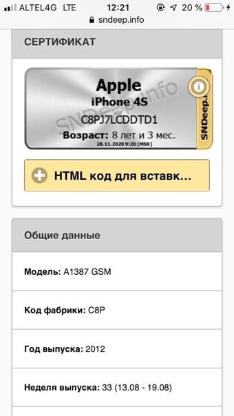 Apple iPhone 4S 16 ГБ