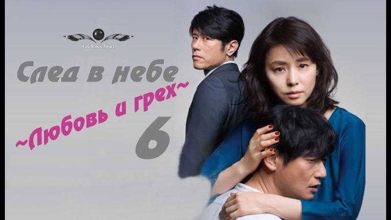 J Drama След в небе Любовь и грех 2016 6 серия рус саб