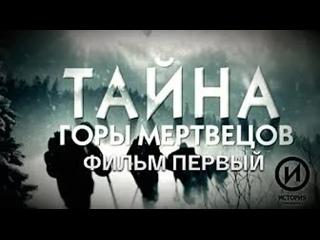 """Перевал Дятлова """"Тайна горы мертвецов"""" 1 серия. Документальный фильм"""