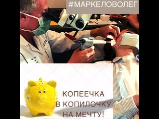 Видео от Олег Маркелов. Сбор на операцию.