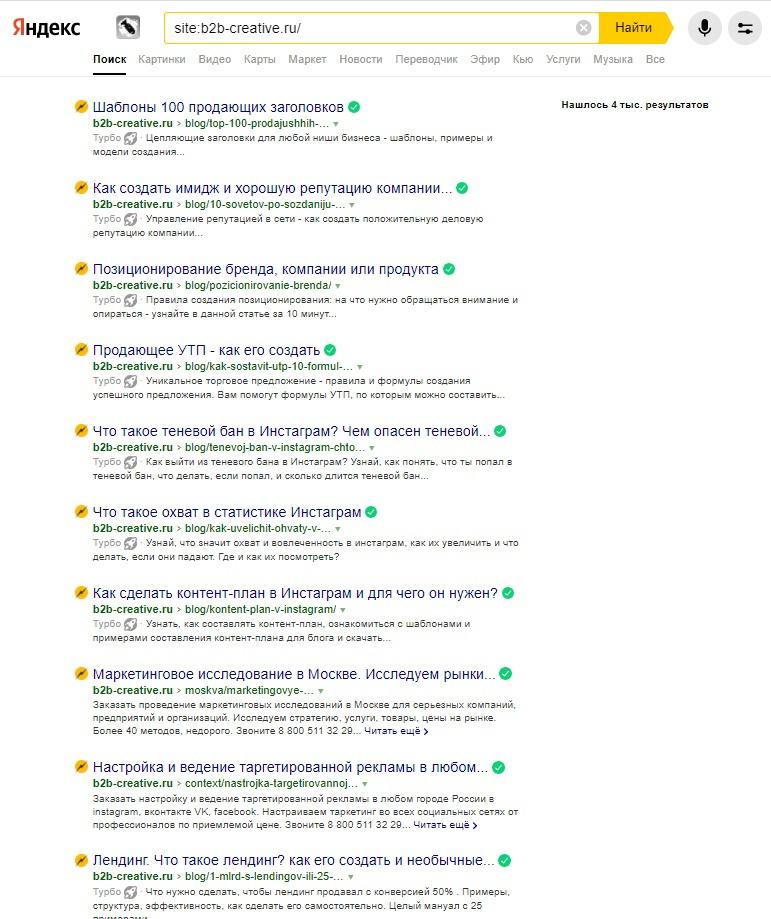 Part I— Введение в seo и процессы работы поисковых систем, image #7