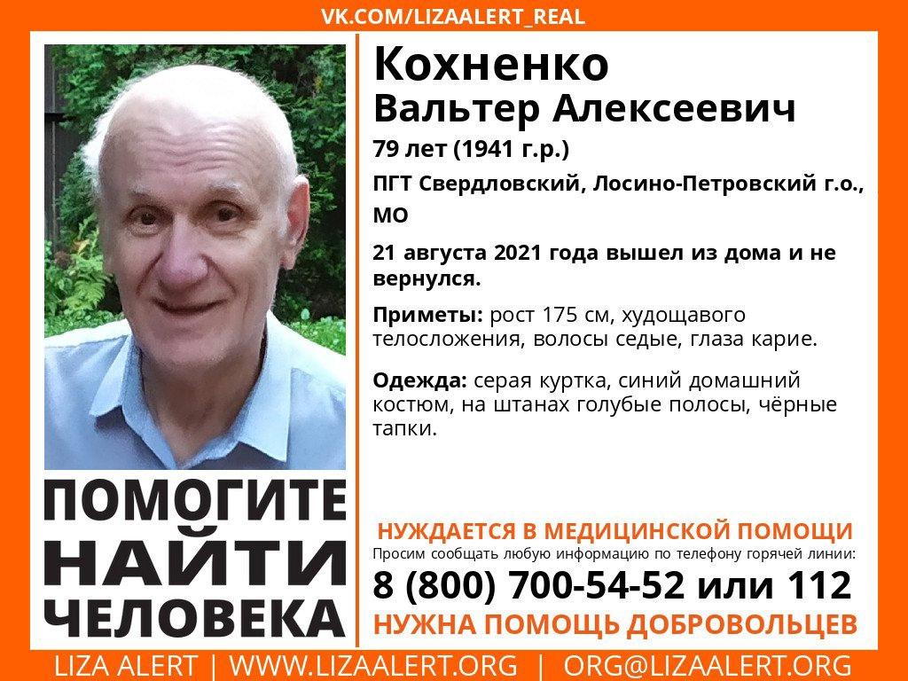Внимание! Помогите найти человека! Пропал #Кохненко Вальтер Алексеевич, 79 лет, ПГТ Свердловский, г
