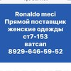 Ronaldo Meci СТ6-13