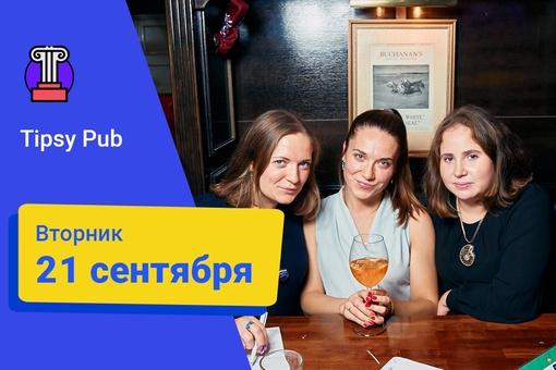 21.09.21 (Tipsy Pub)