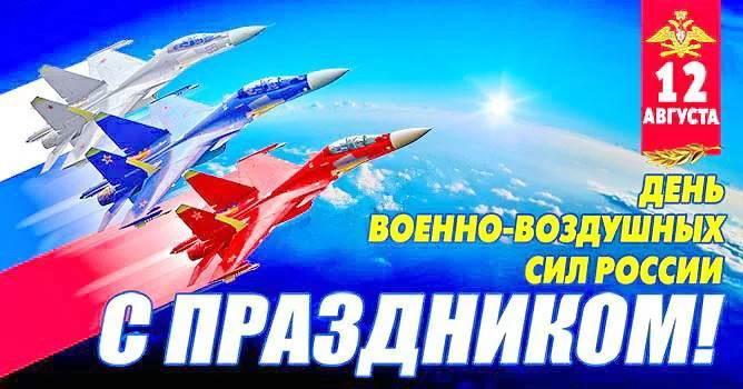 Сегодня — День Военно-Воздушных Сил России
