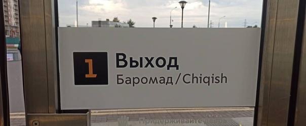 На некоторых станциях метро в Москве обновили указатели —...