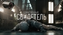 Самойлик Анатолий | Москва | 9