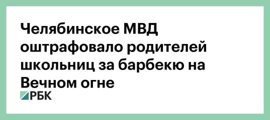 Челябинское МВД оштрафовало родителей школьниц за барбекю на Вечном огне
