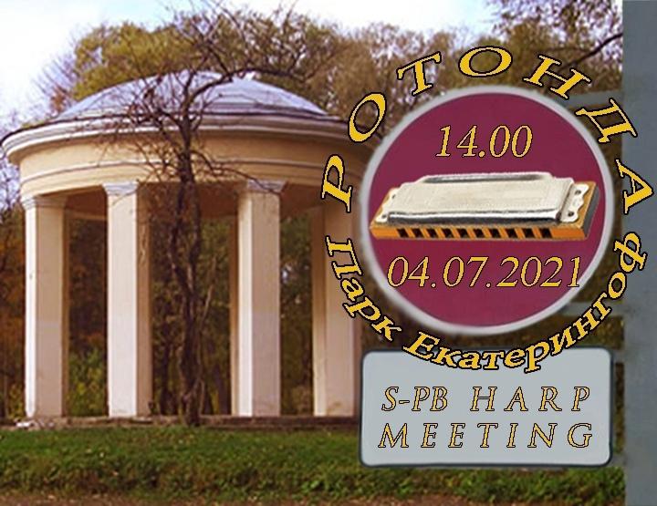 04.07 SPb Harp Meeting в парке Екатерингоф!