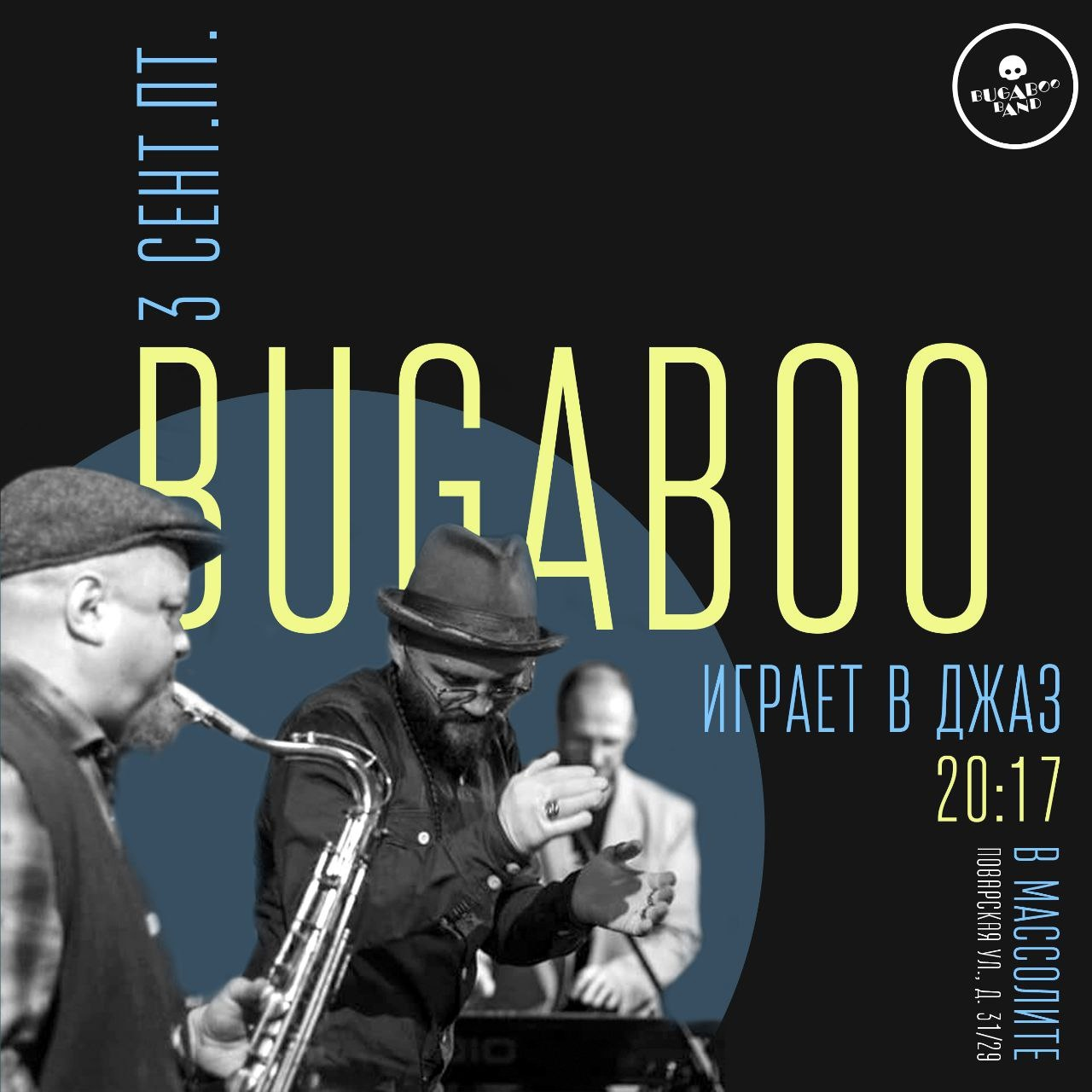 03.09 Bugaboo в Массолите!