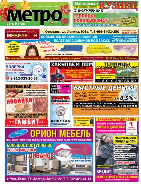 Смотрите на свежих страницах газеты «Метро 74»...