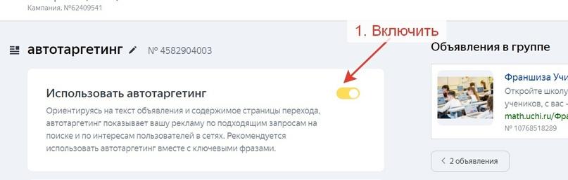 Виды таргетинга в Яндекс.Директе | Как они работают и как настроить