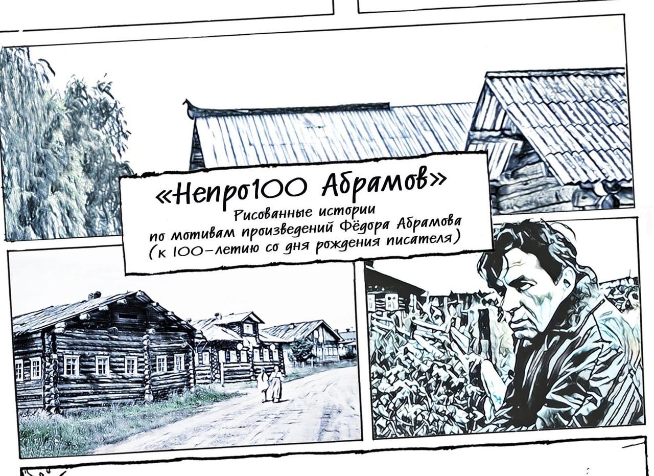 Непро100 Абрамов