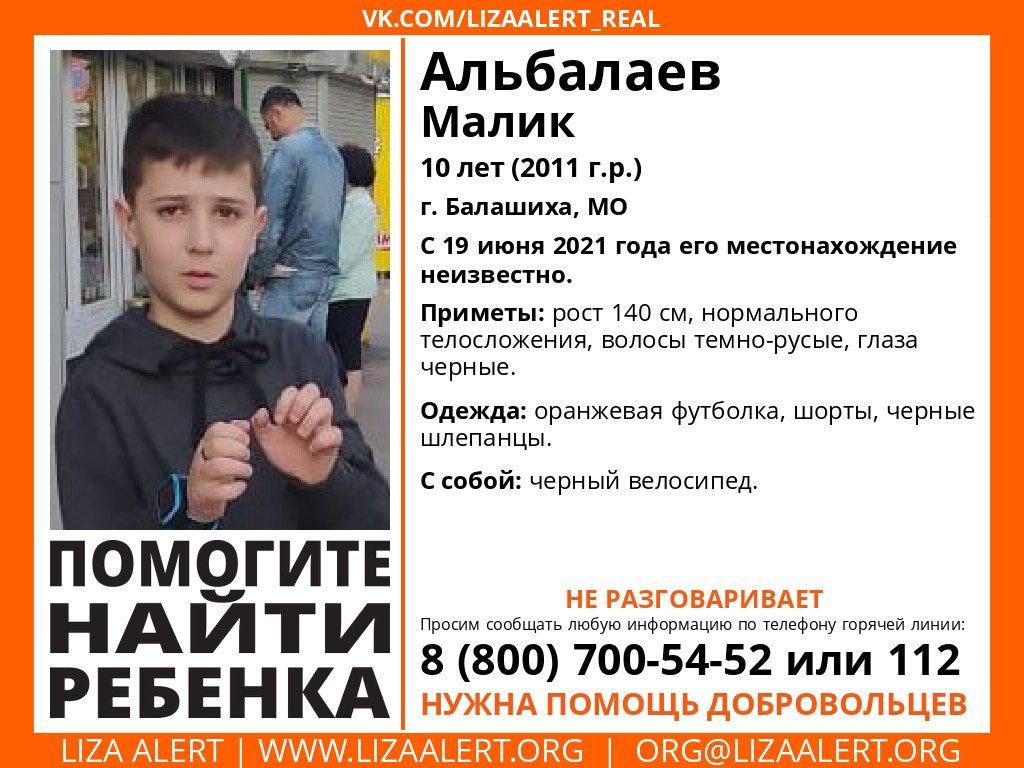 Внимание! Помогите найти ребенка! Пропал #Альбалаев Малик, 10 лет, г