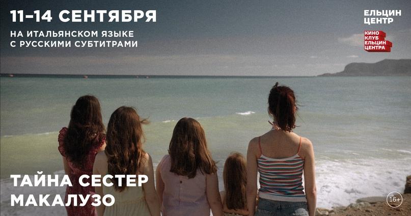 11, 12 и 14 сентября в кинозале Ельцин Центра пройдут специальные показы фильма...