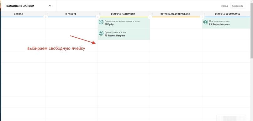 Интеграция AmoCRM с Яндекс.Метрикой, изображение №11