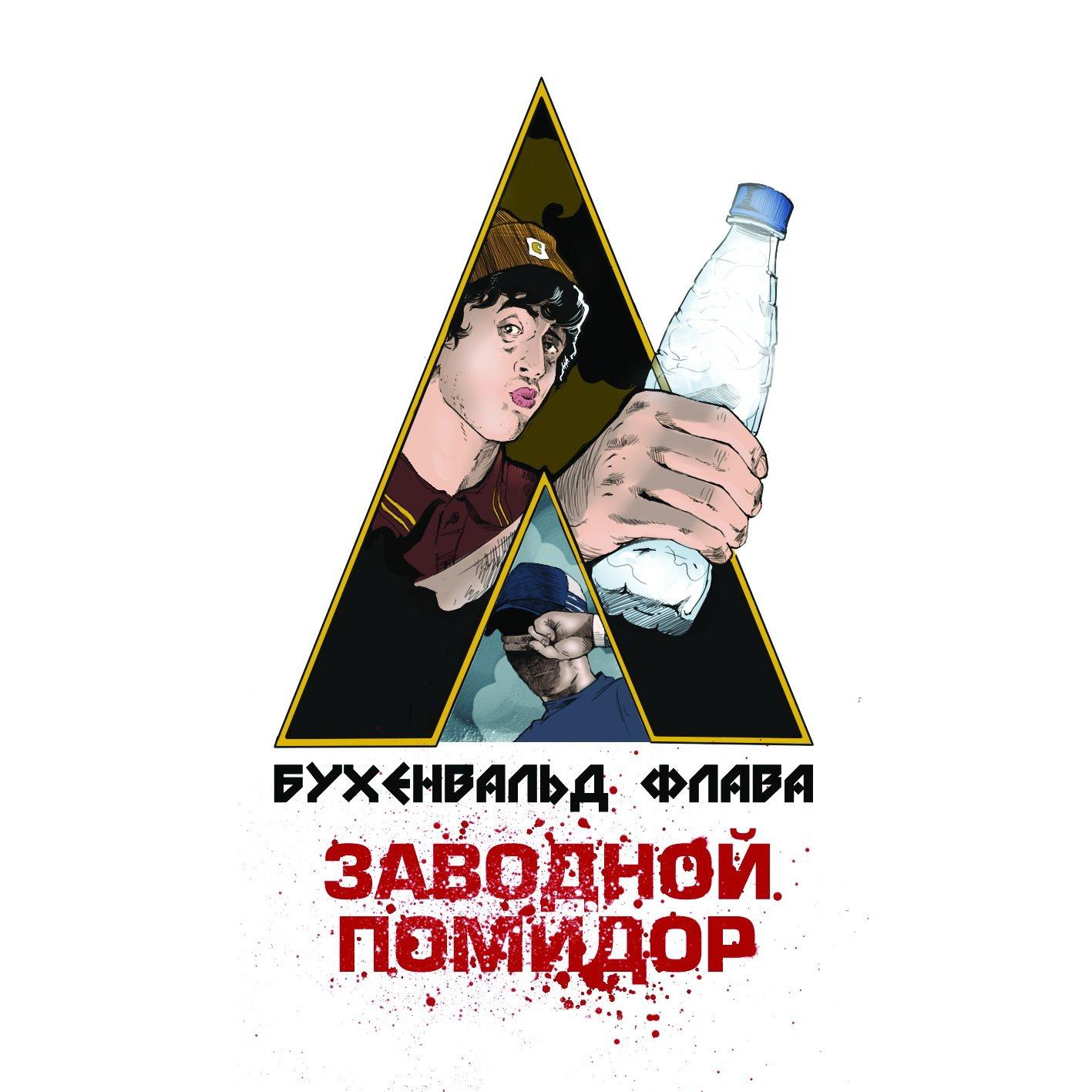 Бухенвальд Флава album Заводной помидор
