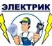 Электрик - монтаж электросети в частных | Объявления Орска и Новотроицка №18145