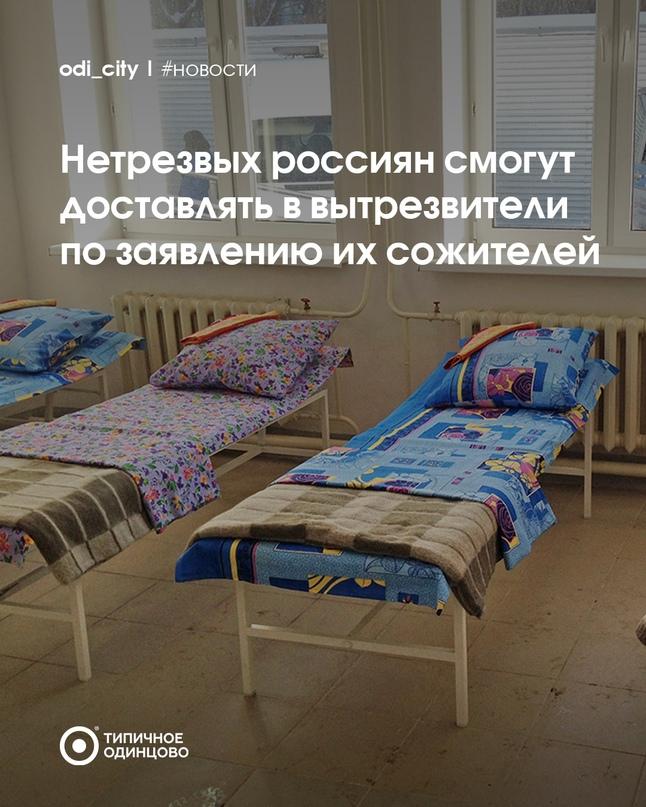 В России сотрудники полиции смогут доставлять нетрезвых граждан в медицинские вы...