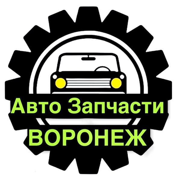 АвтоЗапчасти Воронеж   паблик