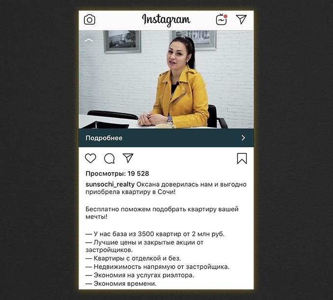 КЕЙС: 1000+ целевых заявок на подбор недвижимости в Сочи через Instagram, изображение №16