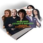 [конференция] Менеждер Сетевого Бизнеса - Введение в специальность