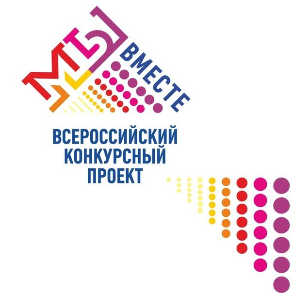 Мы рады представить Вам группу Всероссийского конкурсного проекта