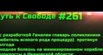 #261 Глава поликлиники прожил 68712