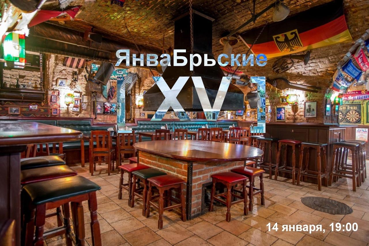Афиша XV Городские ЯнваБрьские Поэтические чтения