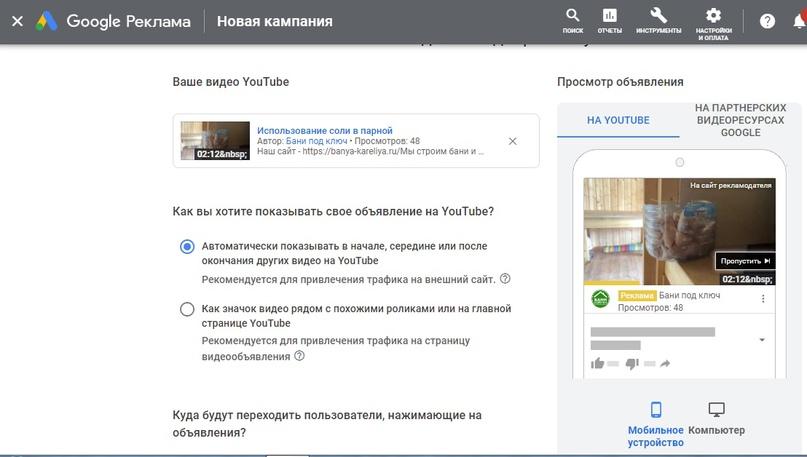 google ads youtube где показывать рекламу настройки