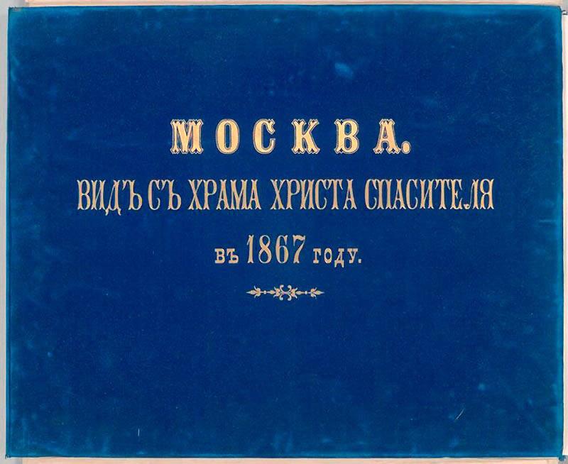 Москва без людей в 1867 году. Где все люди?, изображение №30