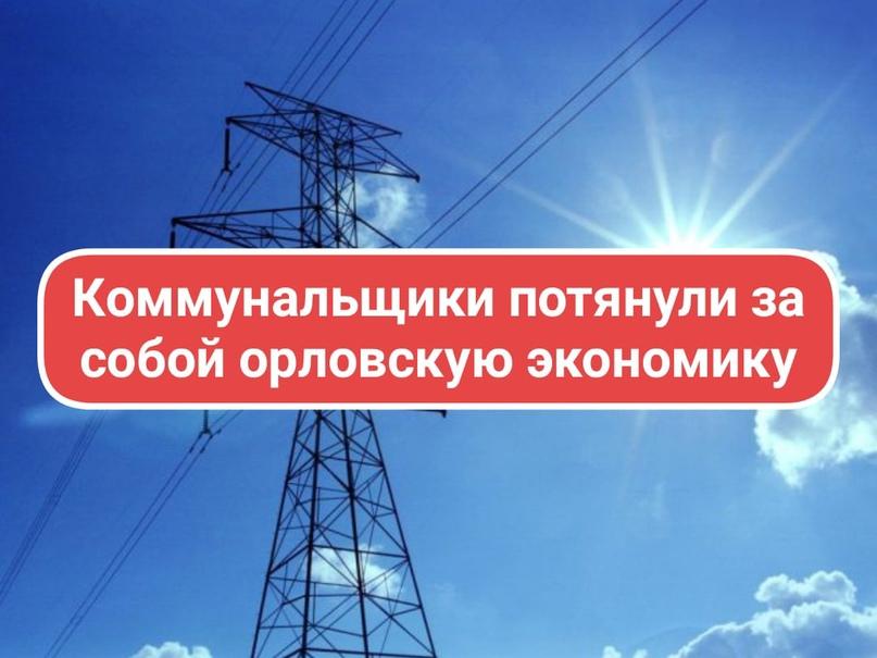 Коммунальщики потянули за собой орловскую экономику