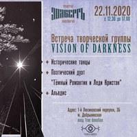 Встреча ТГ Vision of Darkness 22.11.20