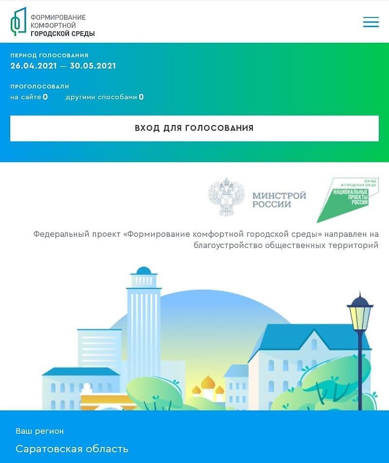 За первые сутки в голосовании за благоустройство приняли участие более шести тысяч жителей Саратовской области