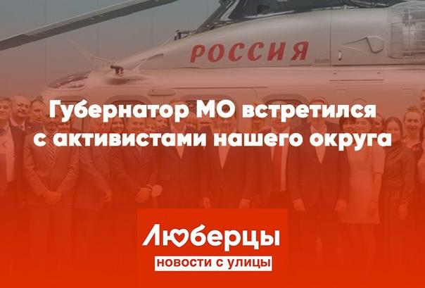 Ранее губернатор МО Андрей Воробьев на территории ...