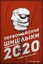 Павел Глазков, Назарово, Россия