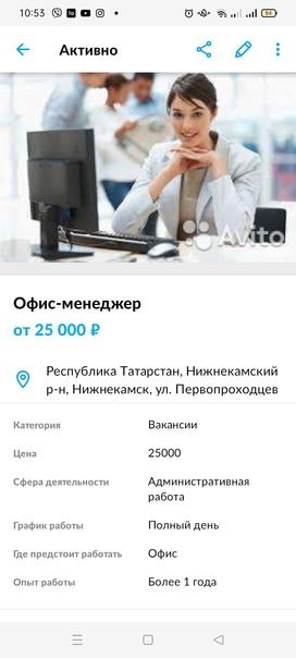 Срочно нужен офис-менеджер, звонить 89178518993...