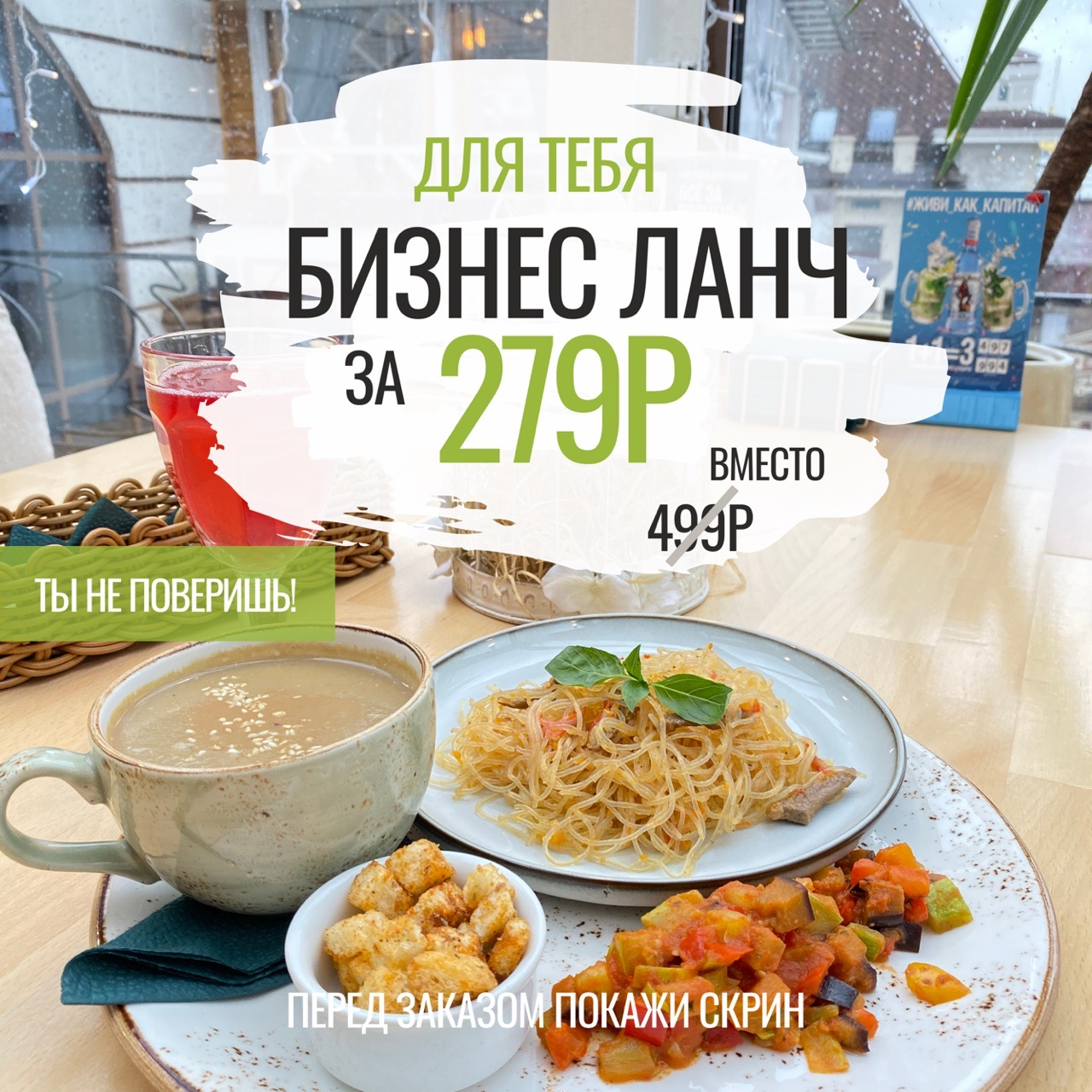 Ресторан «На Крыше» - Вконтакте