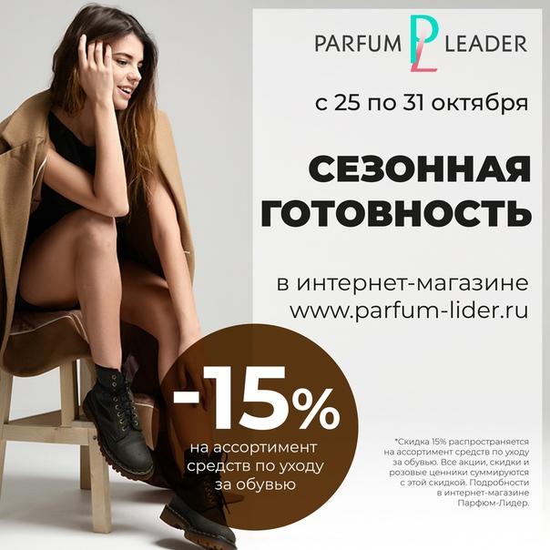 ☔С 25 по 31 Октября в интернет-магазине Парфюм-Лид...
